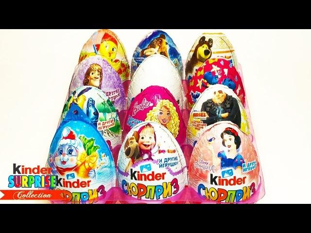 Киндер Сюрпризы МАША И МЕДВЕДЬ Барби Принцессы Семейка бегемотиков Unboxing kinder surprise eggs