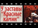 У заставы Красные камни. 1969.