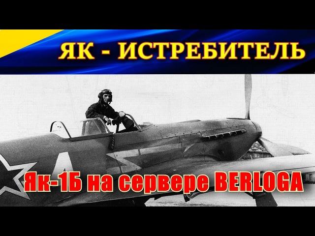 ЯК ИСТРЕБИТЕЛЬ Бой до последнего патрона Сервер BERLOGA Ил 2 Штурмовик Битва за Сталинград