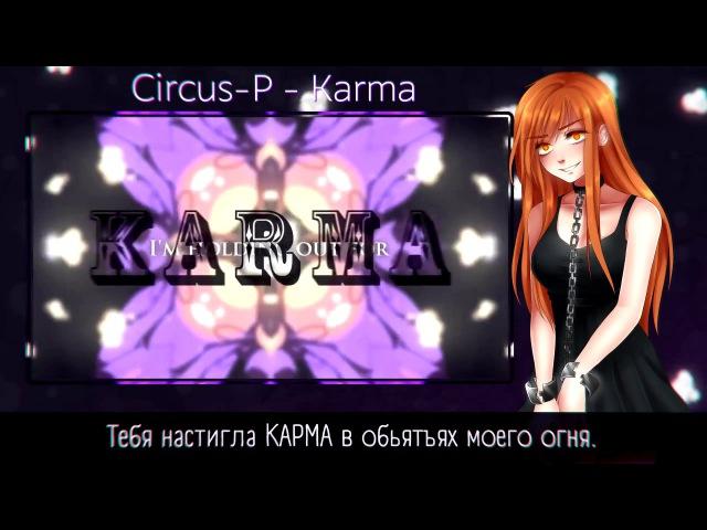 [Misato] - Karma (Russian version)