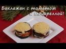Баклажан с томатом и моцареллой! Рецепты ПП!