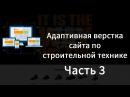 Адаптивная верстка сайта.Часть 3. Форма подбора шин и Яндекс карта
