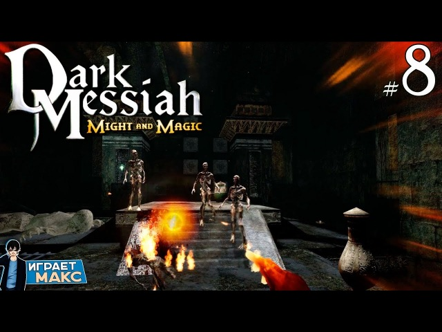 Dark Messiah Of Might And Magic - Кругом нежить 8