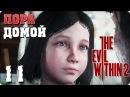 Прохождение The Evil Within 2. ЧАСТЬ 11. ФИНАЛ. ПОРА ДОМОЙ [1080p 60fps]
