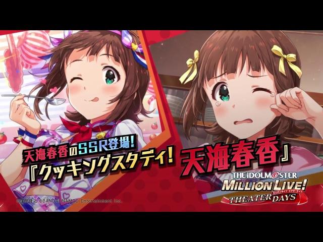 Amami Haruka SSR 2