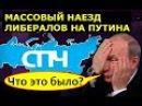 Не на того напали! В конец oxамевшая либepaсня решила нaexать на Путина