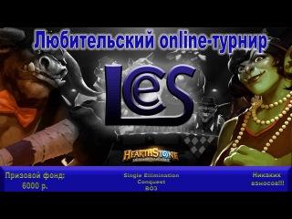 Августовский турнир LCES по Hearthstone [with Fotosh]