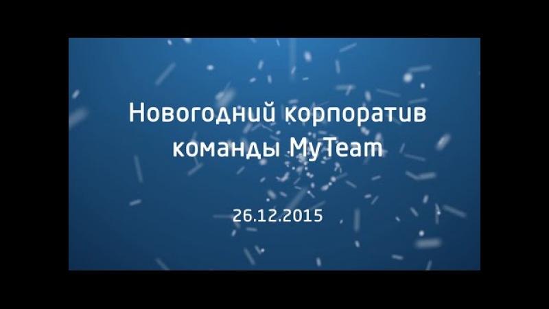 Элеврус Новогодний корпоратив команды MyTeam 2016