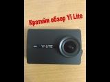 Краткий обзор и примеры съмки видео на экшн камеру Yi Lite