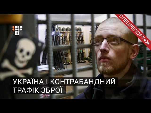 Україна і контрабандний трафік зброї