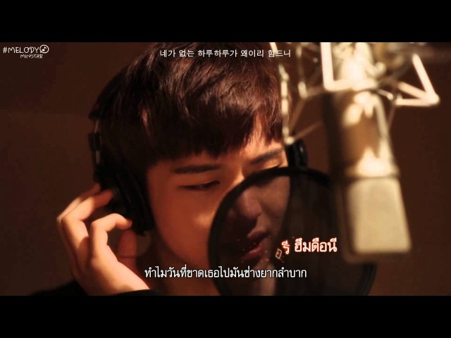 [Karaoke - Thaisub] Confession - Sungjae (I'll be your melody ss2)