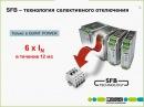 Webinar Селективная защита цепей 24В 26 09 2017 WMV