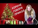 Короче Говоря 31 декабря - Наряжали Елку