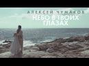 Алексей Чумаков Небо в твоих глазах