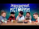 ЗАШКВАРНЫЕ ИСТОРИИ #3 Кубик в Кубе, Поперечный, Джарахов, Ильич, Музыченко