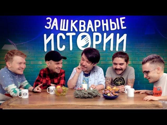 ЗАШКВАРНЫЕ ИСТОРИИ 3 Кубик в Кубе Поперечный Джарахов Ильич Музыченко