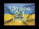 2014. Ukraine - Niger 2-1