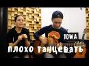 Super Jam Плохо Танцевать IOWA кавер