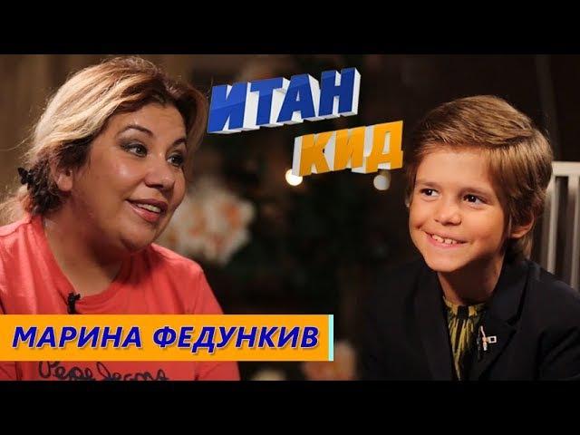 Марина Федункив - про Camedy Woman / стёб над Бузовой / Итан Кид 13