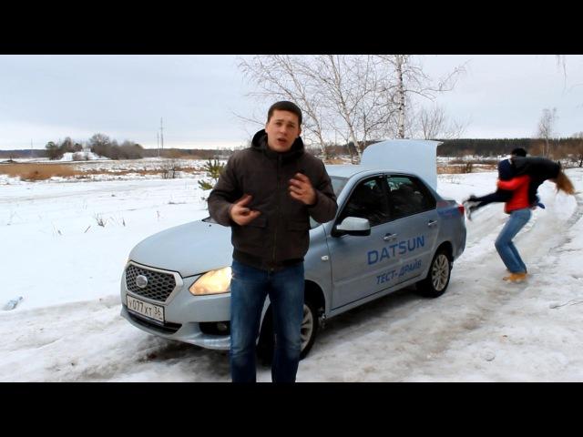 Отличия Datsun on-DO и Гранты