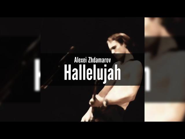 Leonard Cohen - Hallelujah (Cover) (Jeff Buckley) LYRICS