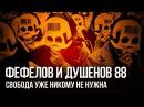 Электронный концлагерь - гарант Русской Победы