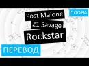Post Malone feat. 21 Savage - Rockstar Перевод песни На русском Слова Текст Рокстар Песня