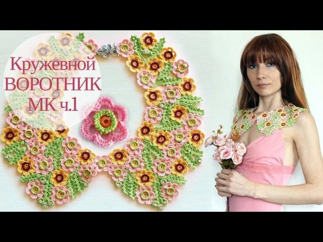 ♥ Воротник крючком Часть 1 - Цветочек ♥ Мастер-класс ♥ Crochet collar Part 1♥ Crochetka Design DIY