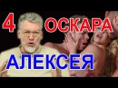 4 порнооскара русского Алёши. Артемий Троицкий