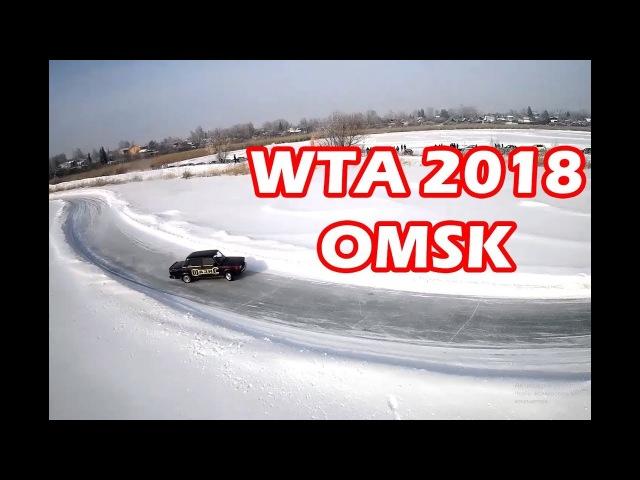 WTA 2018. Омск. 3 этап. RWD