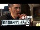 Владимирская 15 25 серия Сериал о полиции