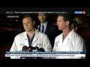 Новости на Россия 24 Компьютер и телефон стрелка из Флориды изучают следователи