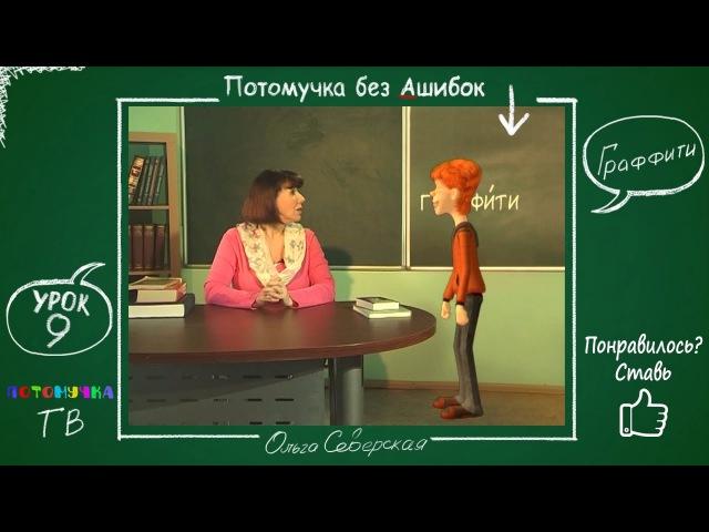 Потомучка без Ашибок 09. Граффити. Урок русского языка