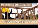 Каркасный домик своими руками: 4 (Фронтальные каркасные стены)