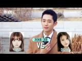 Чон Хэ Ин выбирает между Пак Бо Ён и IU