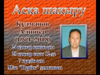 Асқа шақыру Құлманов Алишер (1961-2018)