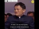 Основатель Alibaba Джек Ма: «Гарвард отверг меня 10 раз» (VHS Video)