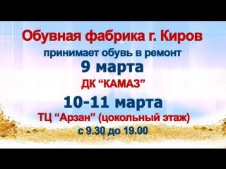 обувная фабрика КИРОВ АРЗАН ДК КАМАЗ 9 10 11 марта