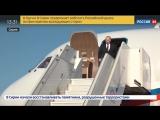 Владимир Путин прилетел на российскую авиабазу Хмеймим в Сирии (видео от 11.12.2017 года)