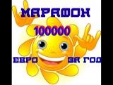 Марафон - 100000 евро за год