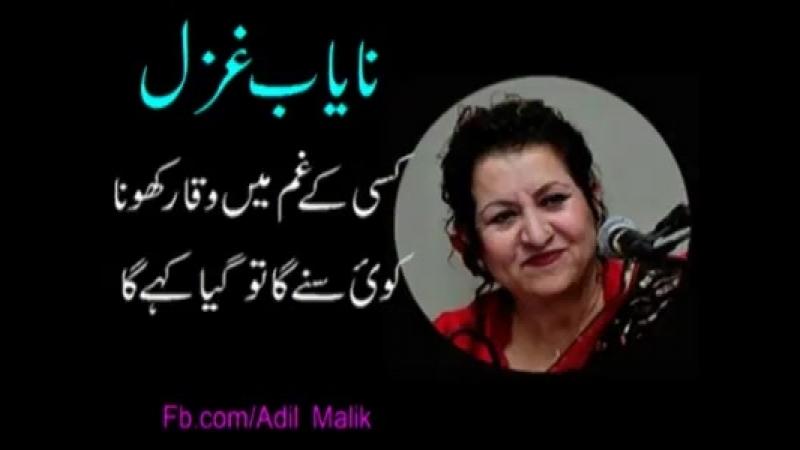 Munni_begum_koi_sunna_ga_to_Kya_khayga,_Munni_begun_best_Ghazal__kasi_ka_ghum_ma.mp4