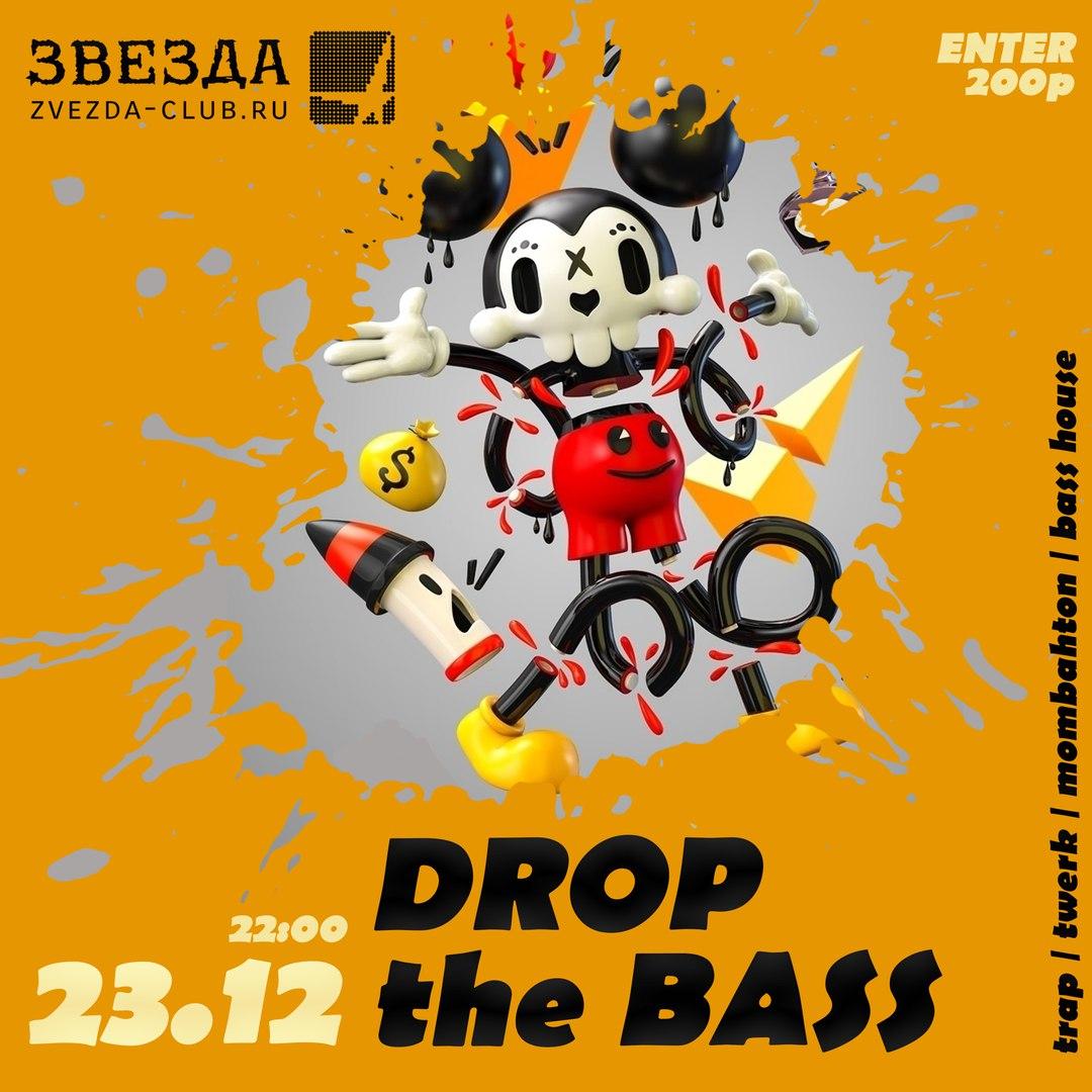 Афиша Самара 23.12 Drop The BASS Звезда