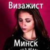 Визажист | Пинчук Наталья | Макияж Минск| Брови