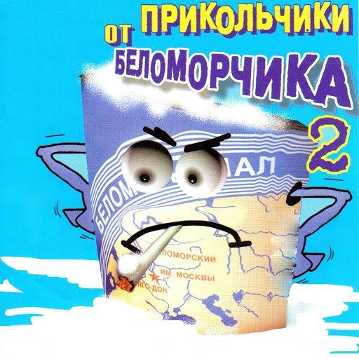 Беломорканал альбом Прикольчики от Беломорчика, Ч. 2