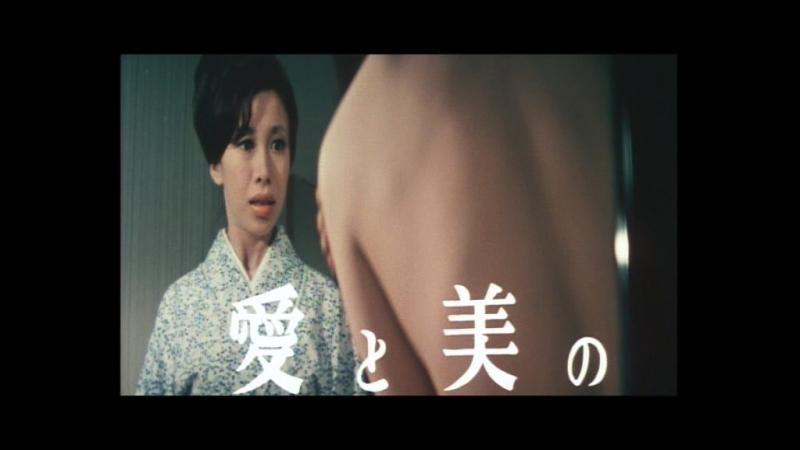 Трейлер: Страсть / Manji (1964, Япония) (Ясудзо Масумура / Yasuzo Masumura)