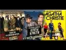 Загадочные убийства Агаты Кристи 14. Безмолвный свидетель