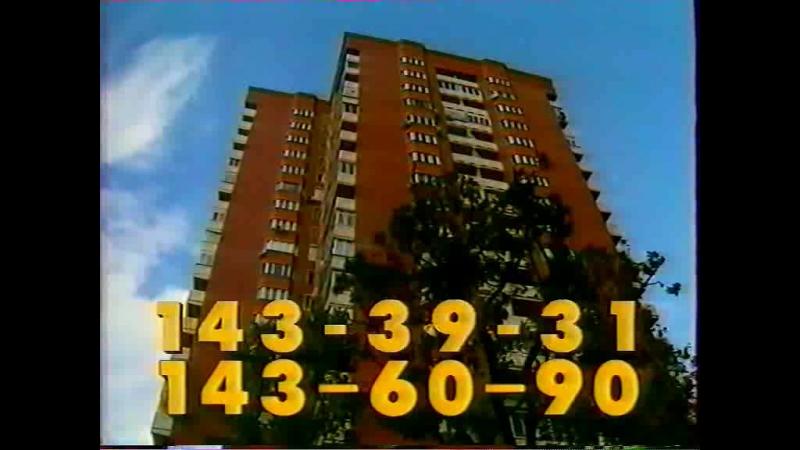 Рекламный блок (ТВЦ, 05.11.2000)