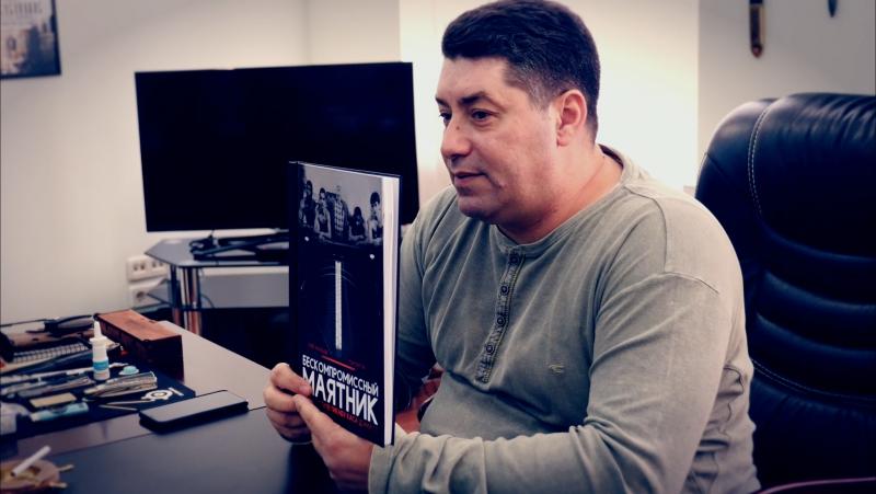 Книга Бескомпромиссный маятник. » Freewka.com - Смотреть онлайн в хорощем качестве