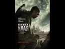 Книга Илая (2010) боевик, триллер, драма