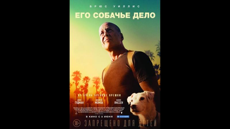 фильм Его собачье дело 2017 hd лицензия